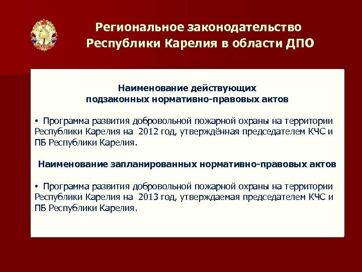 Региональное законодательство Республики Карелия в области ДПО Наименование действующих подзаконных нормативно-правовых актов • Программа