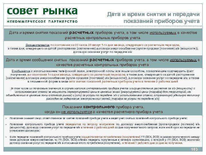 Дата и время снятия и передачи показаний приборов учета Дата и время снятия показаний