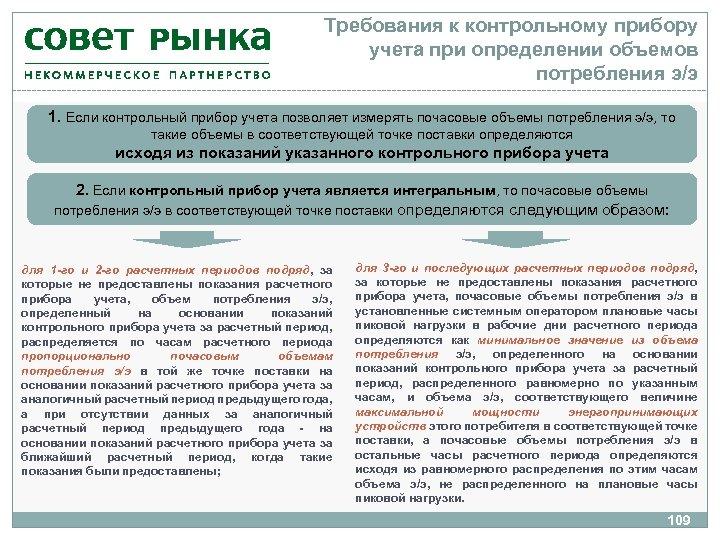 Требования к контрольному прибору учета при определении объемов потребления э/э 1. Если контрольный прибор