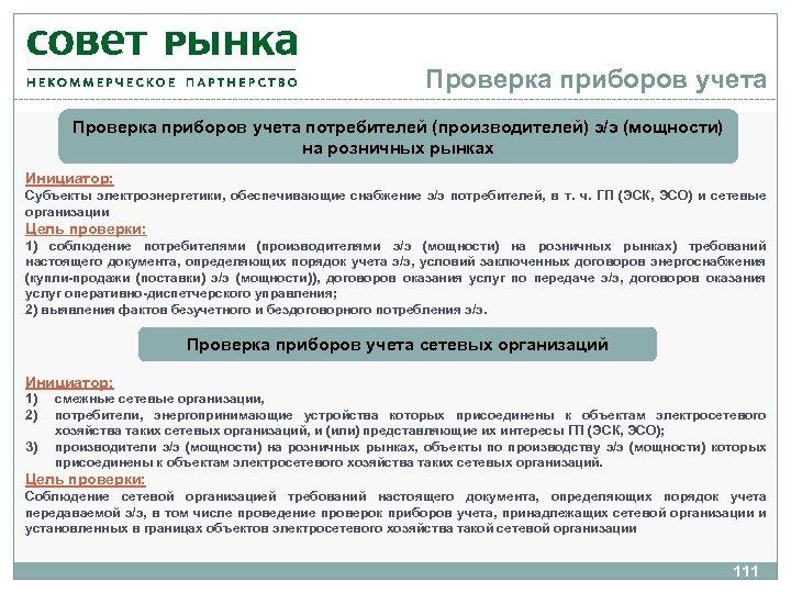 Проверка приборов учета потребителей (производителей) э/э (мощности) на розничных рынках Инициатор: Субъекты электроэнергетики, обеспечивающие