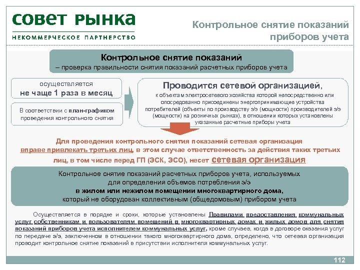 Контрольное снятие показаний приборов учета Контрольное снятие показаний – проверка правильности снятия показаний расчетных