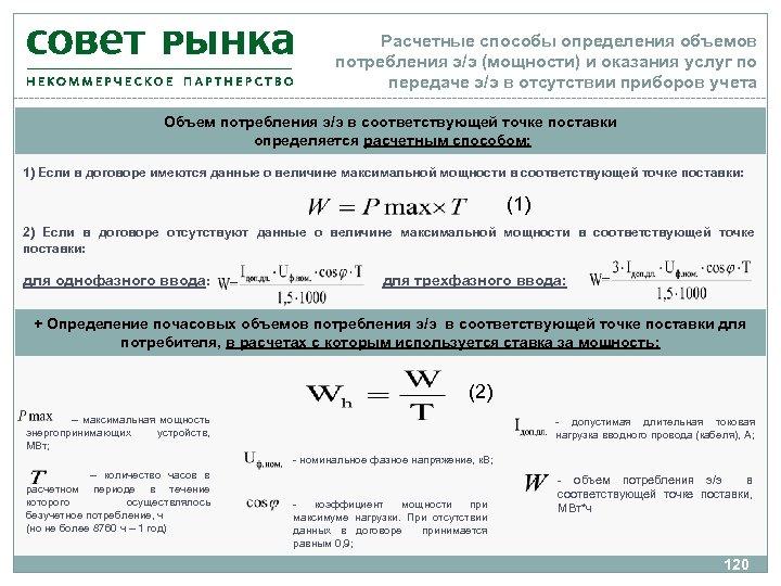 Расчетные способы определения объемов потребления э/э (мощности) и оказания услуг по передаче э/э в
