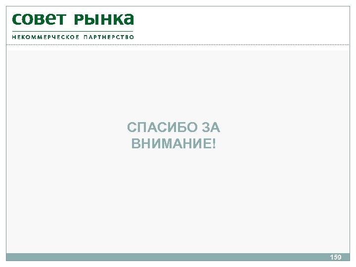 СПАСИБО ЗА ВНИМАНИЕ! 159