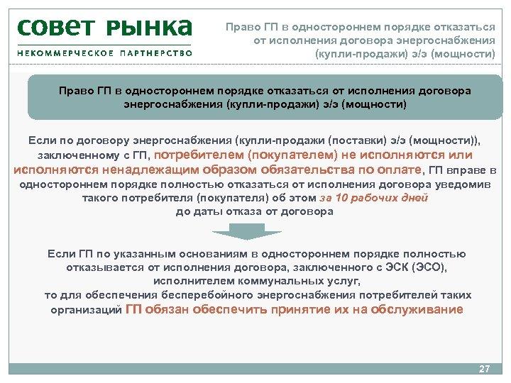 Право ГП в одностороннем порядке отказаться от исполнения договора энергоснабжения (купли-продажи) э/э (мощности) Если
