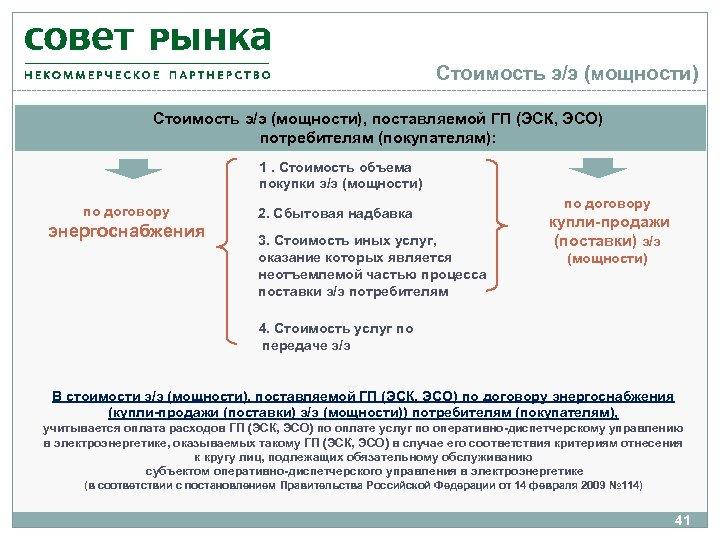 Стоимость э/э (мощности), поставляемой ГП (ЭСК, ЭСО) потребителям (покупателям): 1. Стоимость объема покупки э/э