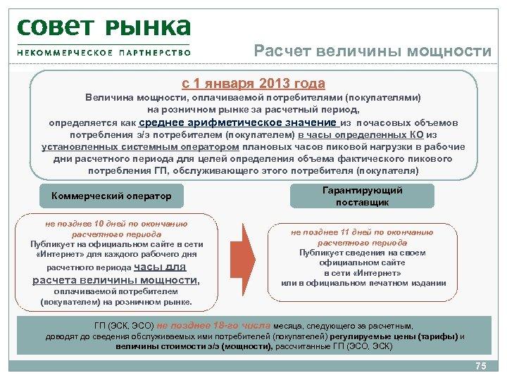 Расчет величины мощности с 1 января 2013 года Величина мощности, оплачиваемой потребителями (покупателями) на