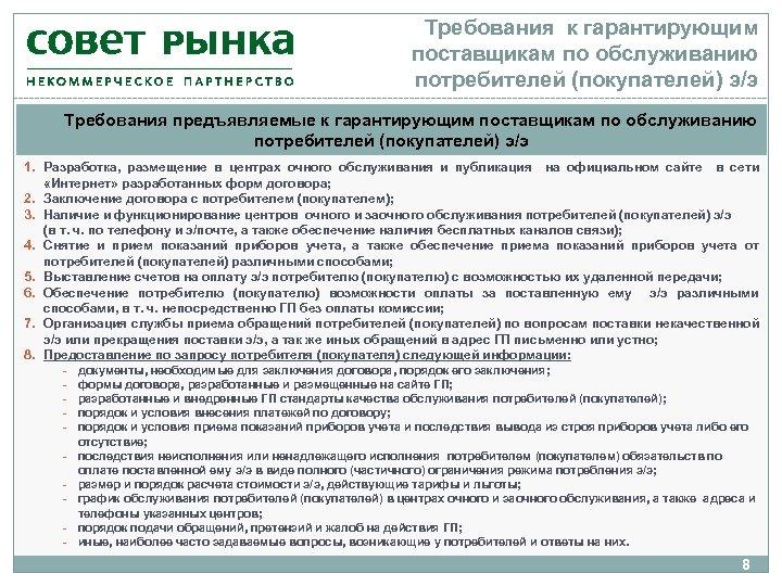 Требования к гарантирующим поставщикам по обслуживанию потребителей (покупателей) э/э Требования предъявляемые к гарантирующим поставщикам