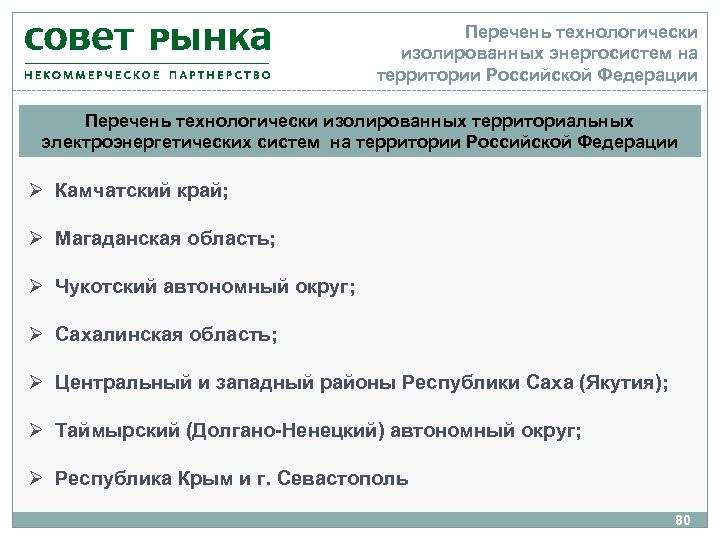 Перечень технологически изолированных энергосистем на территории Российской Федерации Перечень технологически изолированных территориальных электроэнергетических систем