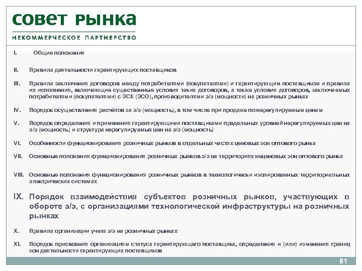 I. Общие положения II. Правила деятельности гарантирующих поставщиков III. Правила заключения договоров между потребителями
