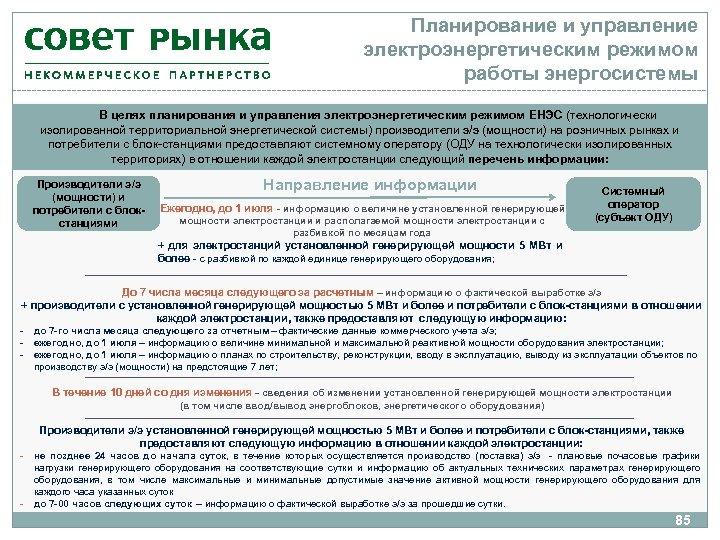 Планирование и управление электроэнергетическим режимом работы энергосистемы В целях планирования и управления электроэнергетическим режимом