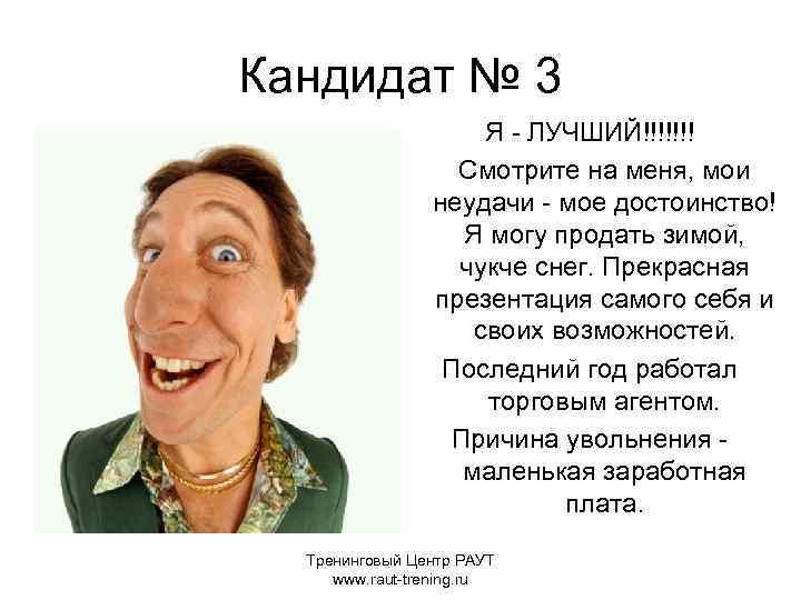 Кандидат № 3 Я - ЛУЧШИЙ!!!!!!! Смотрите на меня, мои неудачи - мое достоинство!