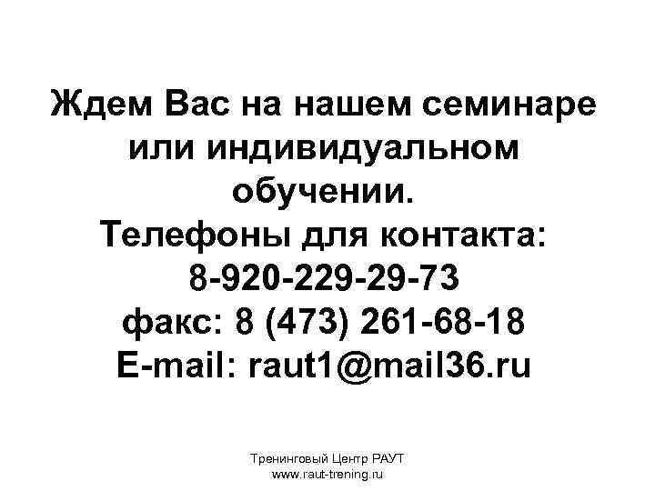Ждем Вас на нашем семинаре или индивидуальном обучении. Телефоны для контакта: 8 -920 -229