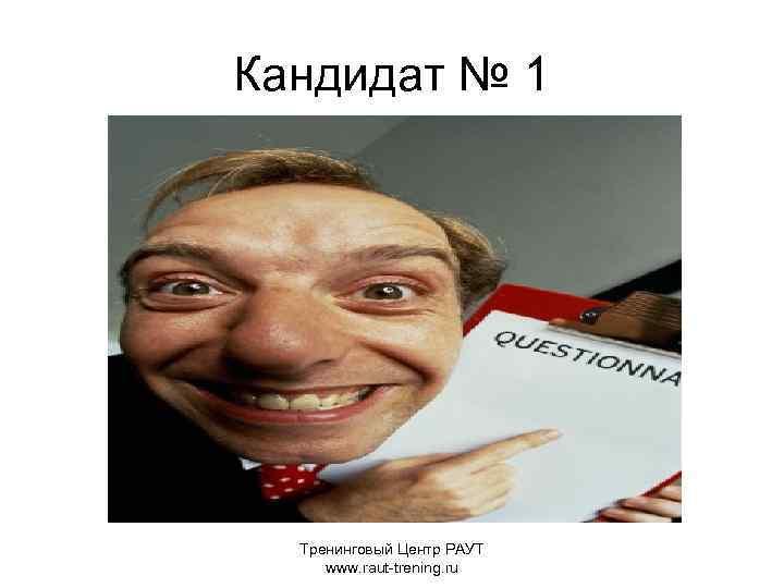 Кандидат № 1 Тренинговый Центр РАУТ www. raut-trening. ru