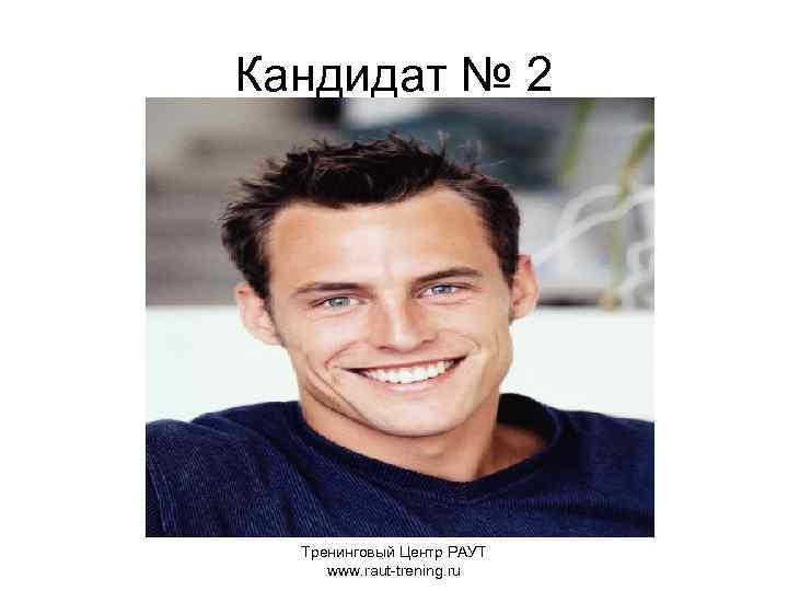Кандидат № 2 Тренинговый Центр РАУТ www. raut-trening. ru