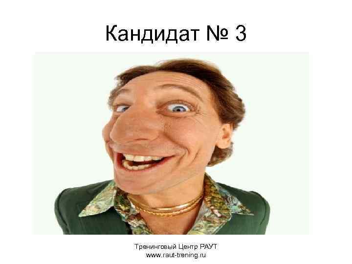 Кандидат № 3 Тренинговый Центр РАУТ www. raut-trening. ru