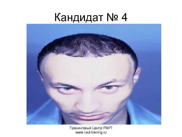 Кандидат № 4 Тренинговый Центр РАУТ www. raut-trening. ru