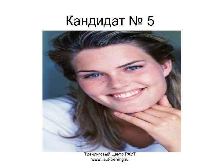 Кандидат № 5 Тренинговый Центр РАУТ www. raut-trening. ru