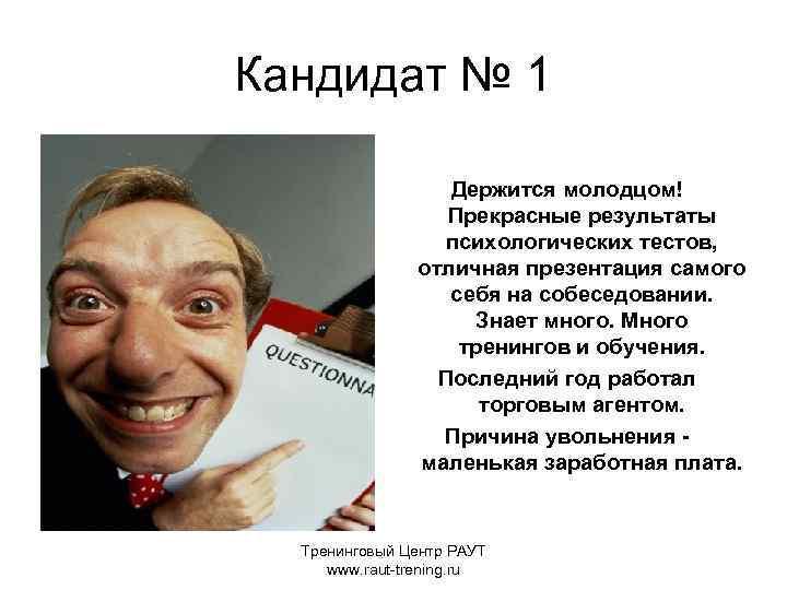 Кандидат № 1 Держится молодцом! Прекрасные результаты психологических тестов, отличная презентация самого себя на