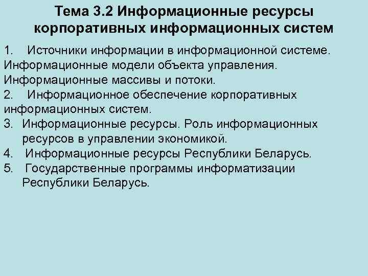 Тема 3. 2 Информационные ресурсы корпоративных информационных систем 1. Источники информации в информационной системе.