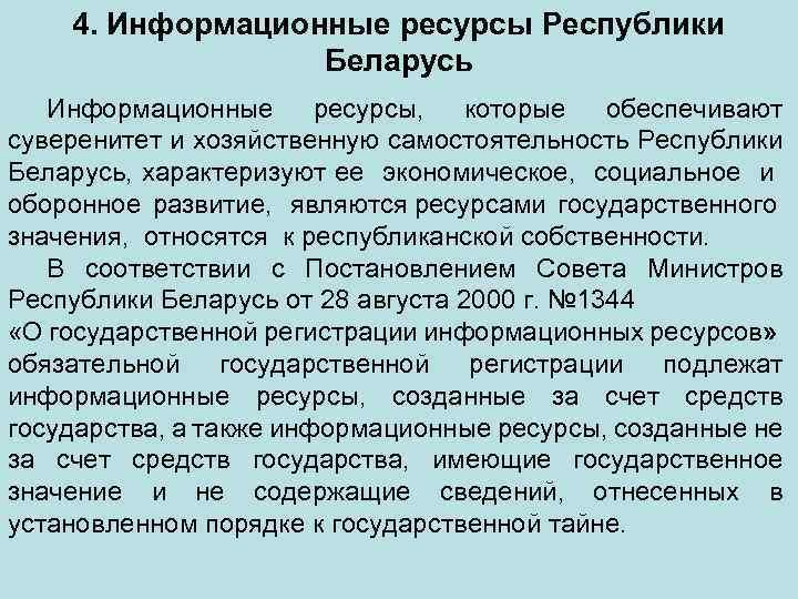 4. Информационные ресурсы Республики Беларусь Информационные ресурсы, которые обеспечивают суверенитет и хозяйственную самостоятельность Республики