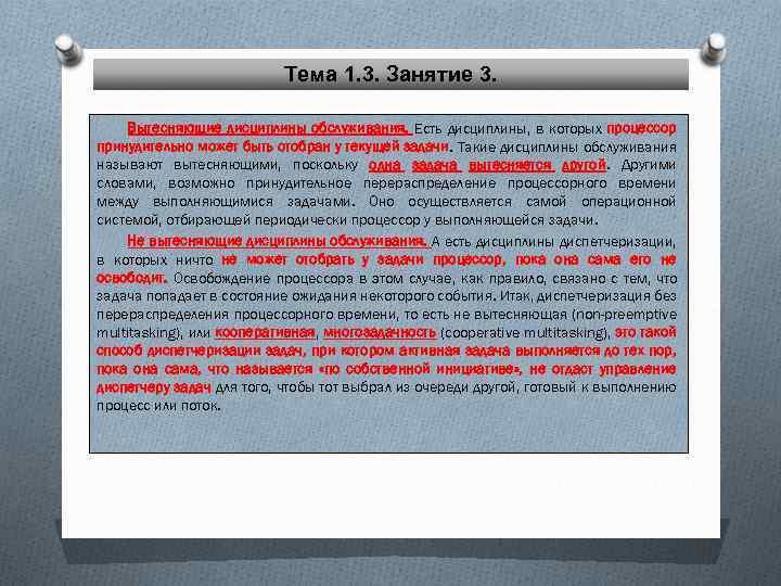 Тема 1. 3. Занятие 3. Вытесняющие дисциплины обслуживания. Есть дисциплины, в которых процессор принудительно