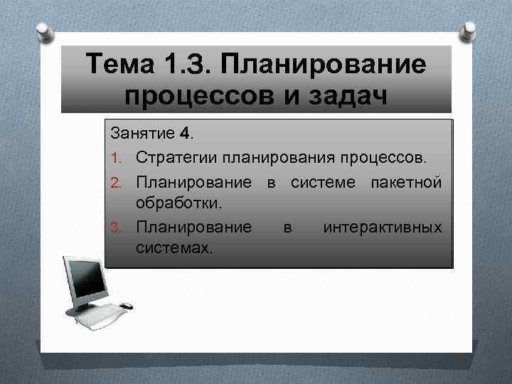Тема 1. 3. Планирование процессов и задач Занятие 4. 1. Стратегии планирования процессов. 2.