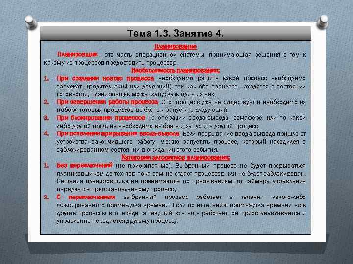 Тема 1. 3. Занятие 4. Планирование Планировщик - это часть операционной системы, принимающая решения