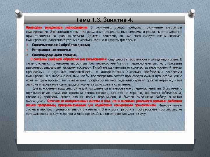 Тема 1. 3. Занятие 4. Категории алгоритмов планирования В различных средах требуются различные алгоритмы