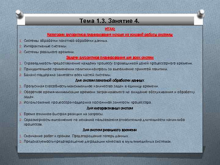 Тема 1. 3. Занятие 4. 1. 2. 3. 1. 2. ИТАК: Категории алгоритмов планирования