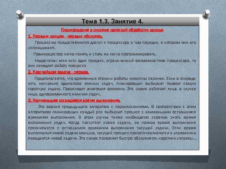 Тема 1. 3. Занятие 4. Планирование в системе пакетной обработки данных 1. Первым пришел