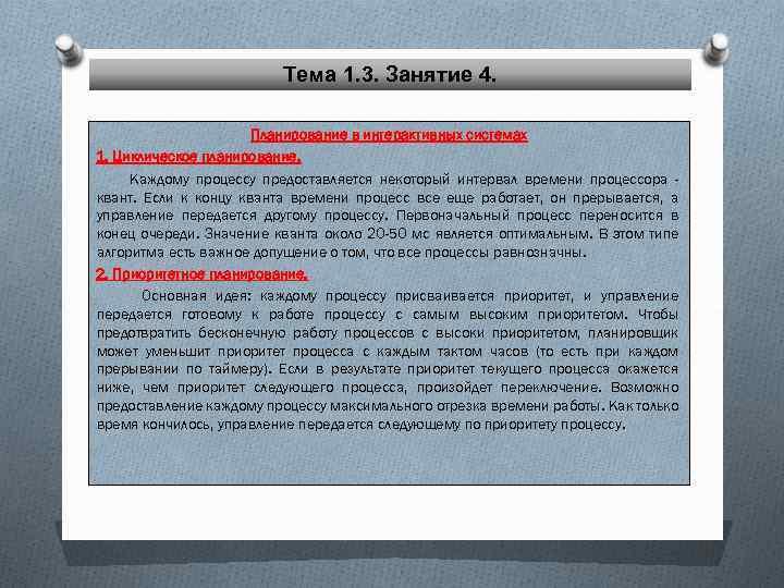 Тема 1. 3. Занятие 4. Планирование в интерактивных системах 1. Циклическое планирование. Каждому процессу