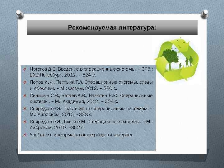 Рекомендуемая литература: O Иртегов Д. В. Введение в операционные системы. – СПб. : O