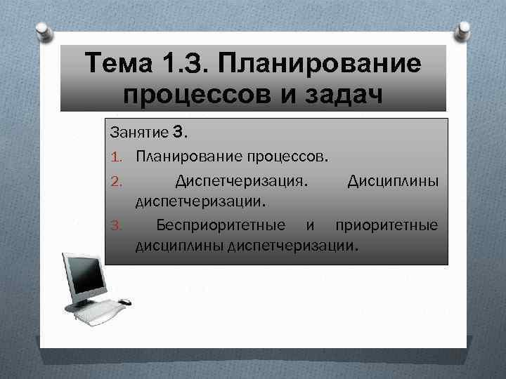 Тема 1. 3. Планирование процессов и задач Занятие 3. 1. Планирование процессов. 2. Диспетчеризация.