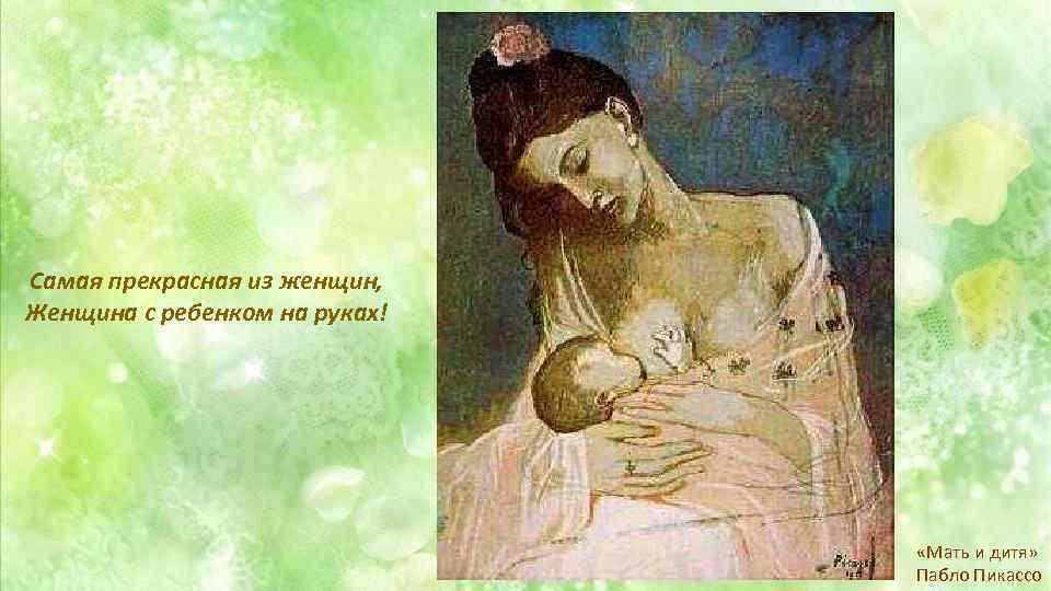 Самая прекрасная из женщин, Женщина с ребенком на руках! «Мать и дитя» Пабло Пикассо