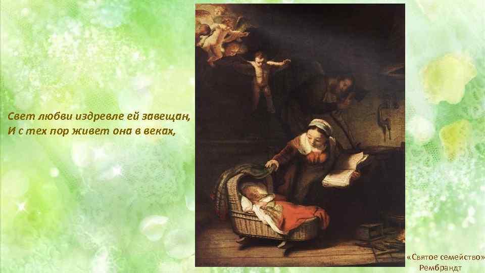 Свет любви издревле ей завещан, И с тех пор живет она в веках, «Святое