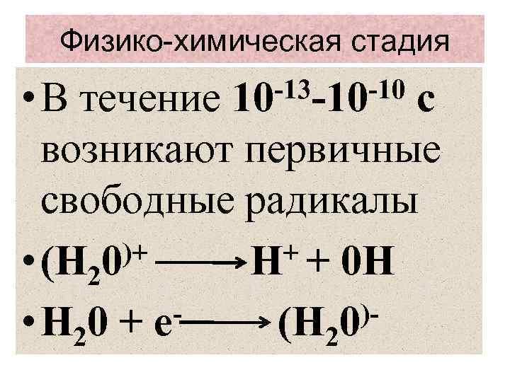 Физико-химическая стадия • В течение с возникают первичные свободные радикалы )+ + + 0