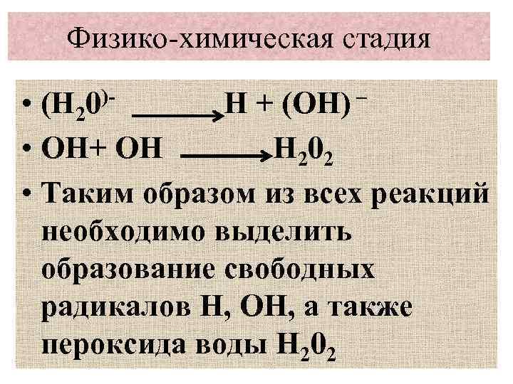 Физико-химическая стадия • (H 20)H + (OH) – • OH+ OH H 202 •