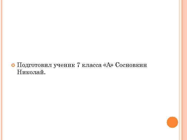 Подготовил ученик 7 класса «А» Сосновкин Николай.