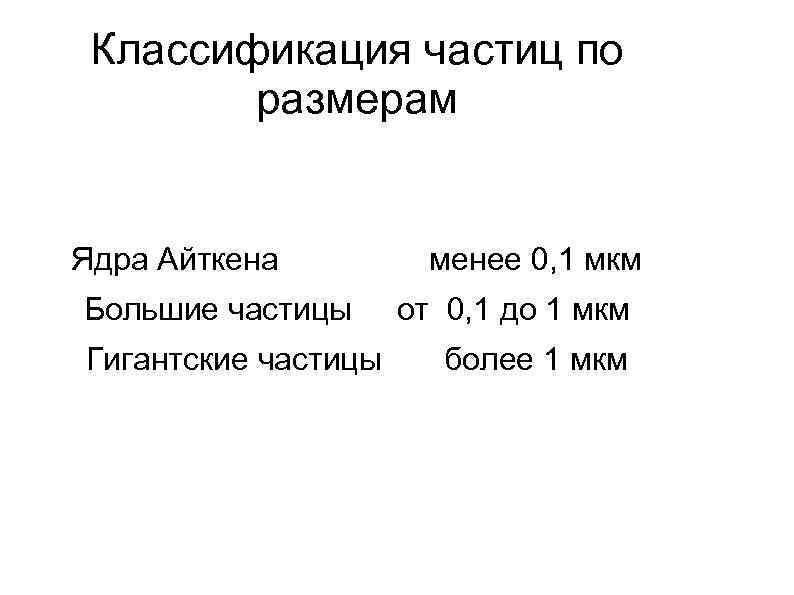 Классификация частиц по размерам Ядра Айткена менее 0, 1 мкм Большие частицы от 0,