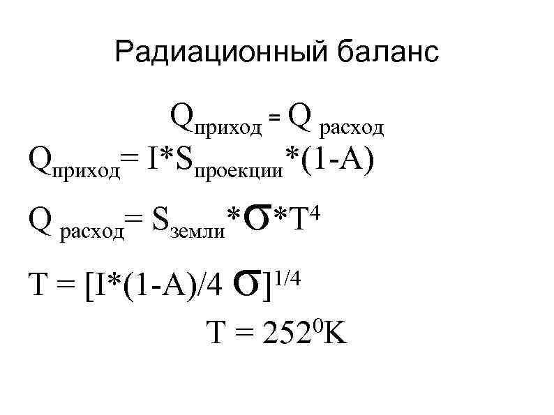 Радиационный баланс Qприход = Q расход Qприход= I*Sпроекции*(1 А) σ Т = [I*(1 A)/4