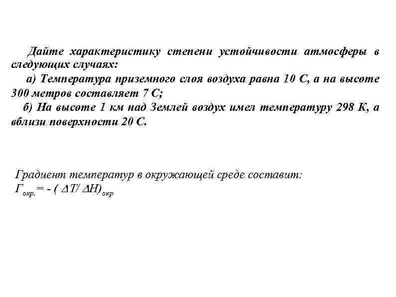 Дайте характеристику степени устойчивости атмосферы в следующих случаях: а) Температура приземного слоя воздуха равна