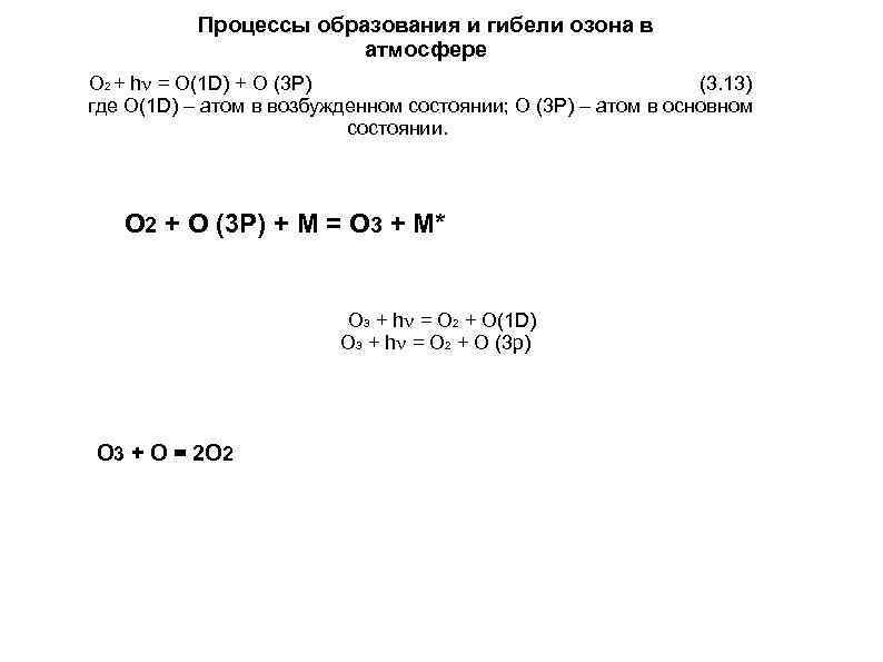 Процессы образования и гибели озона в атмосфере О 2 + h = О(1 D)