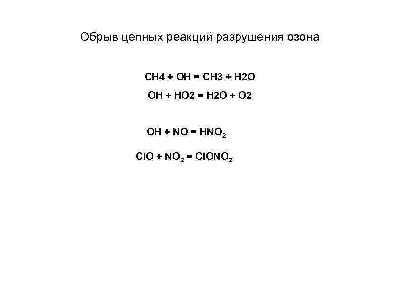 Обрыв цепных реакций разрушения озона СН 4 + ОН = СН 3 + Н