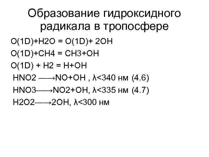 Образование гидроксидного радикала в тропосфере O(1 D)+Н 2 О = O(1 D)+ 2 ОН