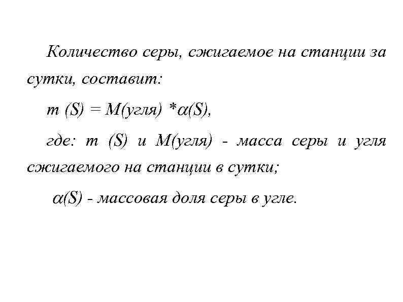 Количество серы, сжигаемое на станции за сутки, составит: m (S) = M(угля) * (S),