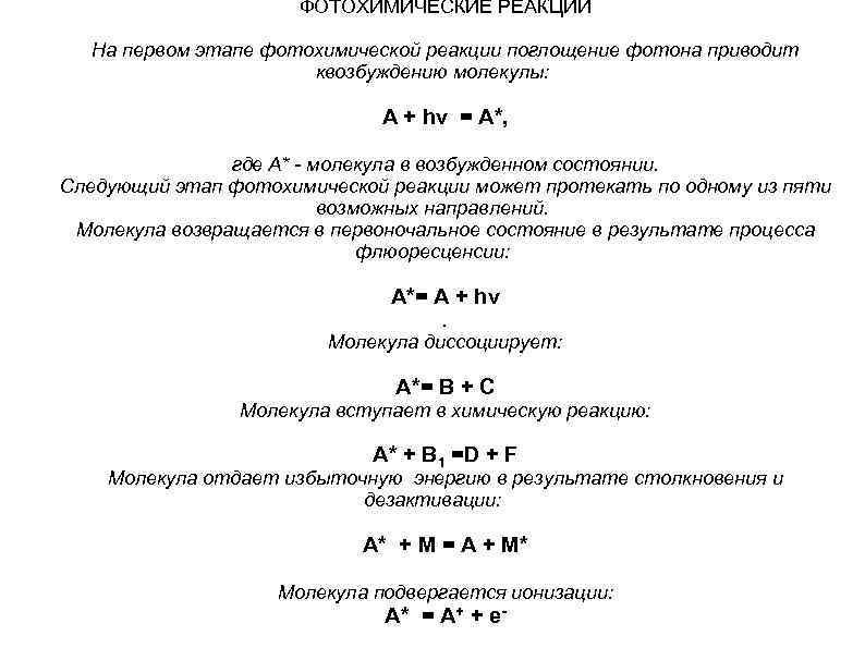 ФОТОХИМИЧЕСКИЕ РЕАКЦИИ На первом этапе фотохимической реакции поглощение фотона приводит квозбуждению молекулы: А +
