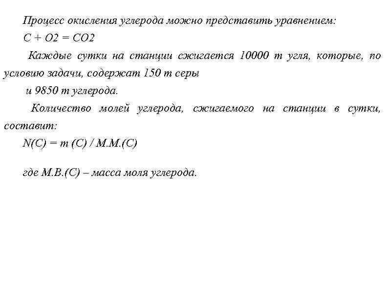 Процесс окисления углерода можно представить уравнением: С + О 2 = СО 2 Каждые