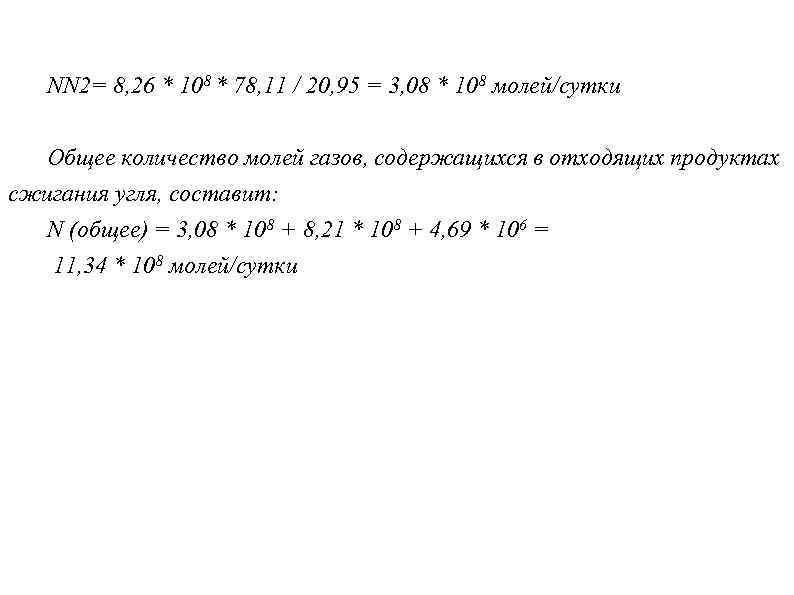 NN 2= 8, 26 * 108 * 78, 11 / 20, 95 = 3,