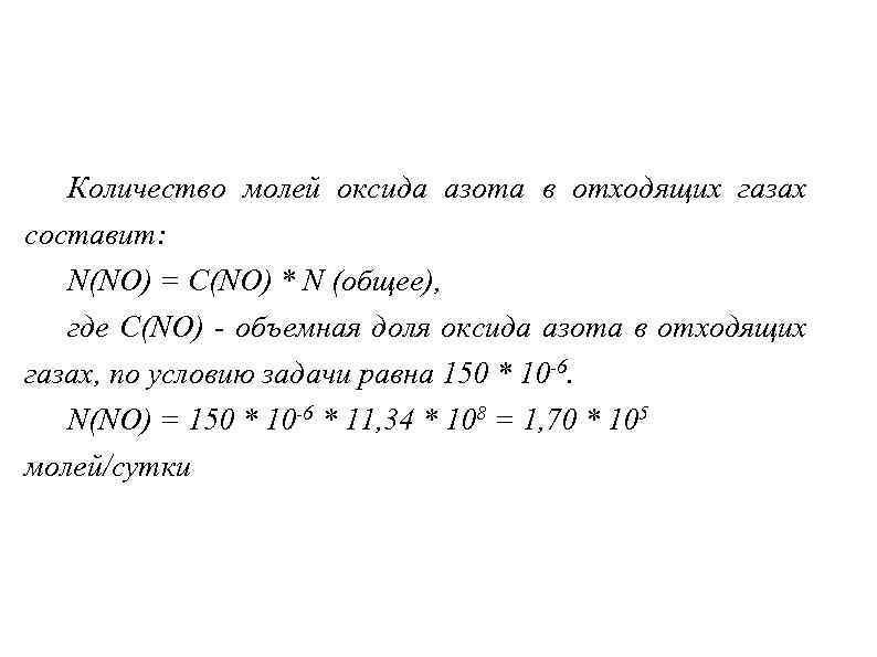 Количество молей оксида азота в отходящих газах составит: N(NО) = С(NО) * N (общее),