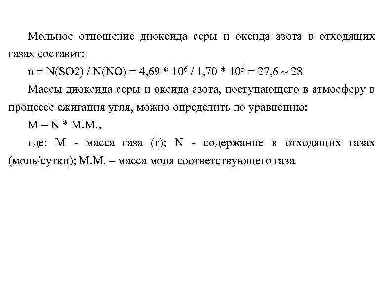 Мольное отношение диоксида серы и оксида азота в отходящих газах составит: n = N(SО